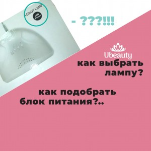 How to choose a lamp for nails? How to choose a power supply? What to look for when choosing a lamp.