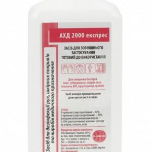 Дезинфицирующее средство для гигиенической обработки рук и кожи, поверхностей, АХД 2000 экспресс, 1000 мл, дозатор