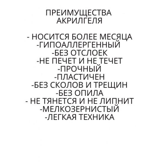 Акрилгель Ubeauty Sakura Pink, Полигель, Розовый, 30 мл, Polygel, Ubeauty-AG-01-03, Наращивание ногтей,  Все для маникюра,Наращивание ногтей ,  купить в Украине