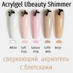Акрилгель с блестками Ubeauty Бежевый, 60 мл, полигель с шиммером, Юбьюти, сверкающий, блестящий