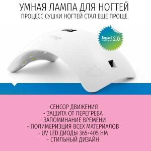 Лампа для ногтей SUN 8 UV LED