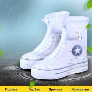 Водонепроницаемые чехлы на обувь от дождя L