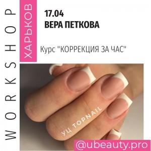 Курс коррекция за час от Веры Петковой 17.04