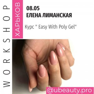 Курс easy with polygel от Елены Лиманской 08.05