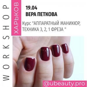 Курс аппаратный маникюр 3,2,1 от Веры Петковой 19.04
