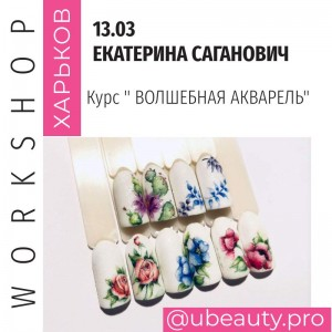 Курс волшебна акварель от Екатерины Саганович 13.03