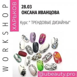 Курс трендовые дизайны от Оксаны Иванцовой 28.03