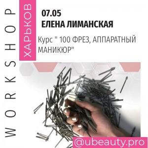 Курс 100 фрез, аппаратный маникюр от Елены Лиманской 07.05