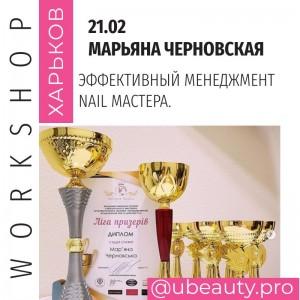 Курс эффективный менеджмент nail мастера от Марьяны Черновской 21.02