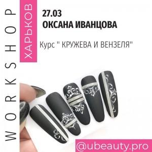Курс кружева и вензеля от Оксаны Иванцовой 27.03