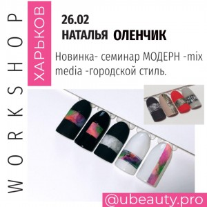 Курс модерн - городской стиль от Натальи Оленчик 26.02