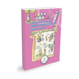 """A book for the talking pen - ZNATOK - """"First Chinese-Russian dictionary"""" (2 edition, without chip)"""